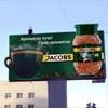 "Оригинальная реклама ""Jacobs"""
